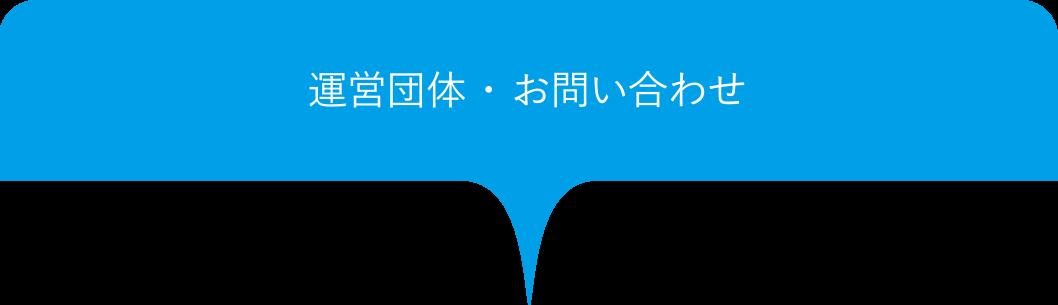 運営団体・お問い合わせ