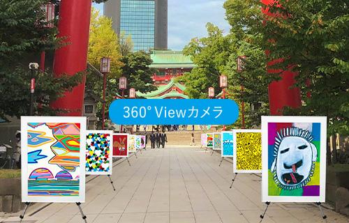 360°Viewカメラで楽しむ街なかアート[門前仲町エリア]