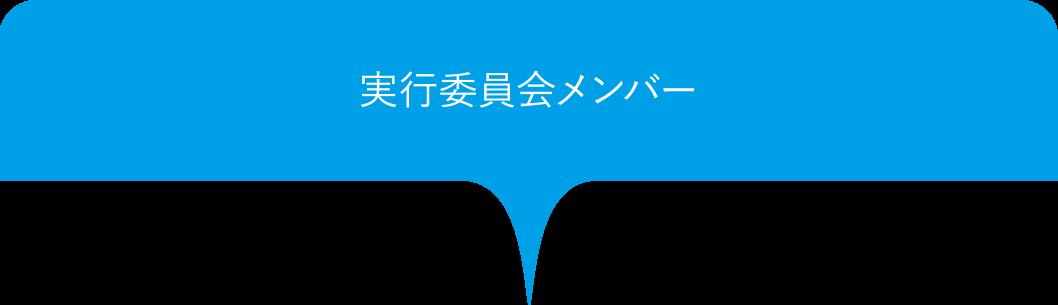 実行委員会メンバー