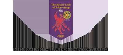 東京ロータリークラブ