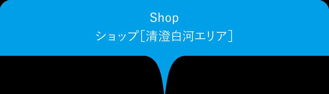 ショップ[清澄白河エリア]