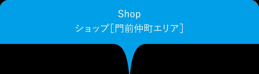 ショップ[門前仲町エリア]