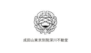 成田山東京別院深川不動堂