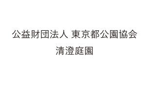 公益財団法人東京都公園協会 清澄庭園