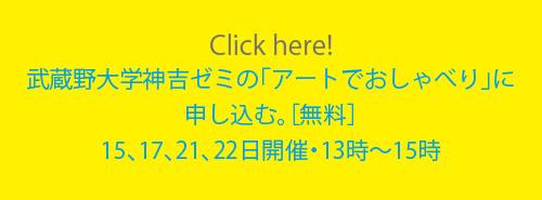 Click here!武蔵野大学神吉ゼミの「アートでおしゃべり」に申し込む。[無料]15、17、21、22日開催・13時〜15時