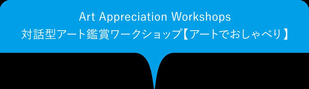 対話型アート鑑賞ワークショップ【アートでおしゃべり】