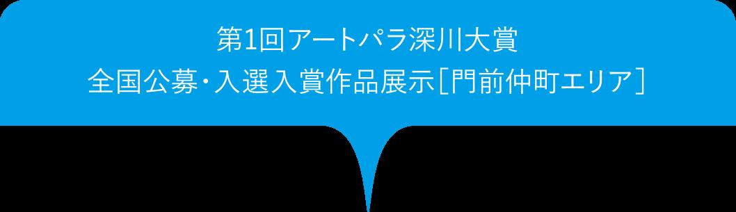 第1回アートパラ深川大賞全国公募・入選入賞作品展示[門前仲町エリア]