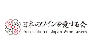 日本のワインを愛する会