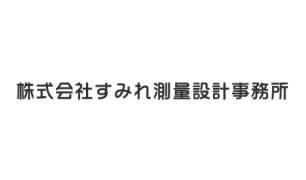 株式会社すみれ測量設計事務所