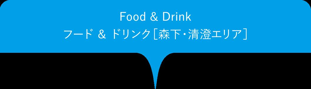 フード&ドリンク[森下・清澄エリア]