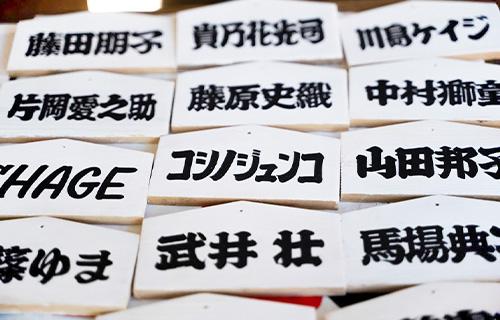 江戸文字の絵馬名札