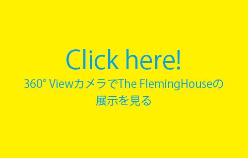 360°ViewカメラでThe FlemingHouseの 展示を見る