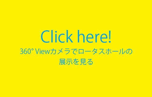 360°Viewカメラでロータスホールの 展示を見る