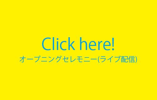 オープニングセレモニー(ライブ配信)
