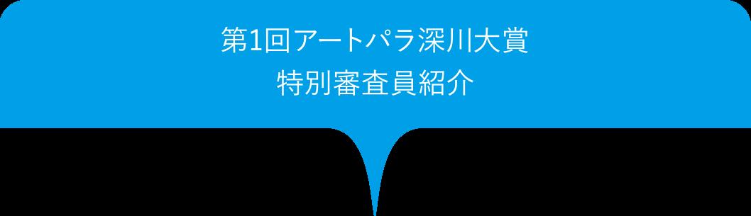 第1回アートパラ深川大賞特別審査員紹介