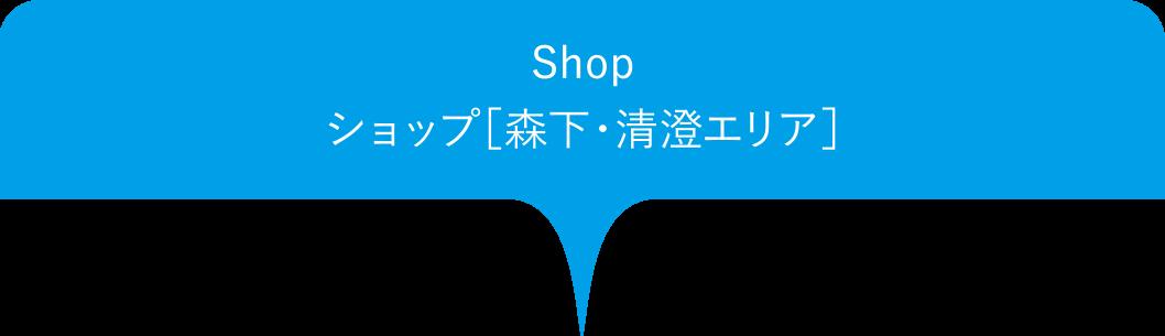 ショップ[森下・清澄エリア]