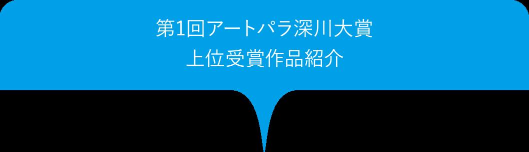 第1回アートパラ深川大賞上位受賞作品紹介