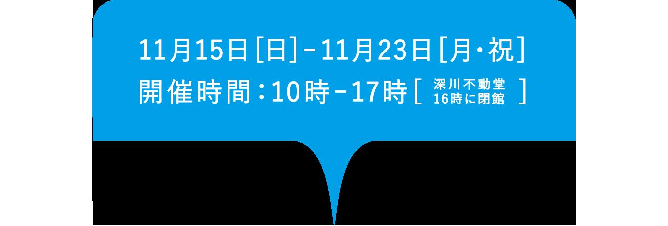 開催期間11月15日日曜日から11月23日月曜日、深川不動堂16時に閉館