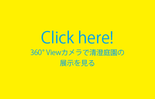 360°Viewカメラで清澄庭園の展示を見る